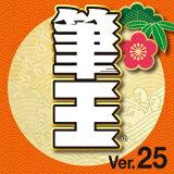 筆王Ver.25ダウンロード版【ソースネクスト】【ダウンロード版】