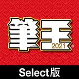 筆王2021Select版【ソースネクスト】【ダウンロード版】