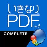 いきなりPDFVer.8COMPLETEダウンロード版【ソースネクスト】