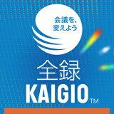 全録KAIGIOダウンロード版【ソースネクスト】