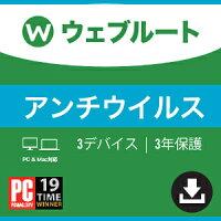ウェブルートセキュアエニウェアアンチウイルス3年3台版