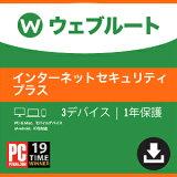ウェブルートセキュアエニウェアインターネットセキュリティプラス1年3台版