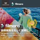 【35分でお届け】【Win版】Filmora 永久ライセンス...