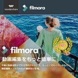 Filmora永久ライセンス1PC