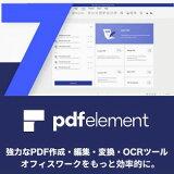 【Win版】PDFelement7