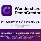【Win版】DemoCreator永久ラインセス1PC