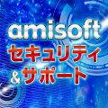 amisoft ESETストア