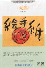 絵手紙(太郎)10枚入