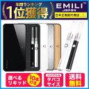 電子タバコ EMILI JAPAN 日本総代理店【年間楽天ラ...
