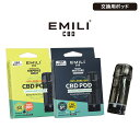 CBD リキッド EMILI CBD 専用ポッド 5% 高濃度 高純度PharmaHemp ファーマヘンプ AZTEC アステカ E-Liquid 電子タバコ vape オーガニック CBDオイル CBD ヘンプ カンナビジオール カンナビノイド・・・
