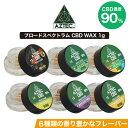CBD ワックス AZTEC アステカ CBD WAX 90% 1g ブロードスペクトラム 高濃度 高純度 CBD リキッド E-Liquid ...