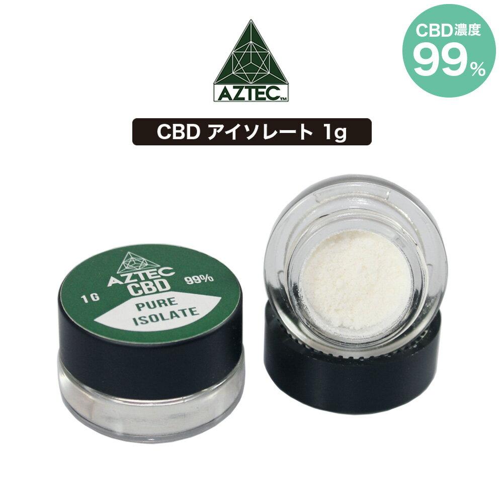 CBD パウダー AZTEC CBD クリスタル アイソレート 99% 1g 高濃度 高純度 CBD リキッド E-Liquid 電子タバコ vape オーガニック CBDオイル CBD ヘンプ カンナビジオール カンナビノイド画像