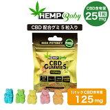 CBD グミ HEMP Baby ヘンプベビー CBD125MG 5粒 1粒25mg 高濃度
