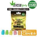 CBD グミ HEMP Baby ヘンプベビー 5粒 CBD125mg CBN25mg 1粒 CBD25mg CBN5mg 高濃度 CBN NEWバージョン