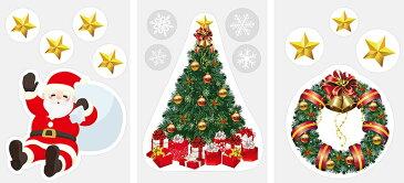 【店舗・イベント用品】【クリスマス】【ウィンドウデコレーション】ウィンドウステッカー(小)・クリスマス柄