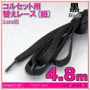 コルセット用レース(コルセット用紐)【ブラック・黒】長さ約4.8m(480cm)幅1cm シュ...