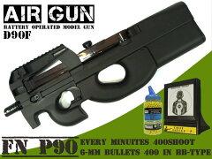 【送料無料】電動エアガン BB弾&ターゲット付 [FN・P90]エアーガン BB弾2000発付…