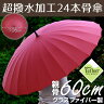 【送料無料】和傘 強度が違う 24本骨傘 グラスファイバー傘 耐風###24本傘TX1403★###