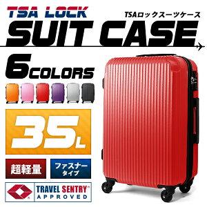 スーツケースキャリーケースキャリーバッグ旅行カバン超軽量TSAロックSサイズ容量35L旅行出張