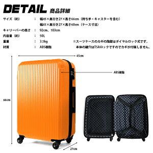 スーツケースキャリーケースキャリーバッグ旅行カバン超軽量TSAロックMサイズ容量50L旅行出張