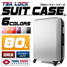 スーツケースキャリーケースキャリーバッグ旅行カバン超軽量TSAロックLサイズ容量80L旅行出張