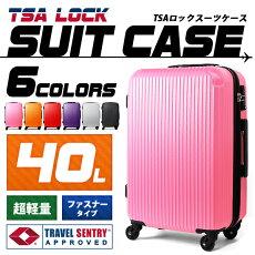 スーツケースキャリーケースキャリーバッグ旅行カバン超軽量TSAロックMSサイズ容量40L旅行出張
