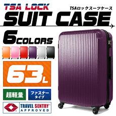 スーツケースキャリーケースキャリーバッグ旅行カバン超軽量TSAロックLMサイズ容量63L旅行出張