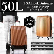 【送料無料】鏡面仕上げ小型スーツケースキャリーケースビジネストロリーTSAロック搭載容量50L3〜6泊用/###ケースYP110W-M☆###