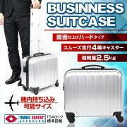 スーツケース 持ち込み ビジネスキャリーケース キャスター キャリーバッグ ビジネス ビジネストローリー ポリカーボネート