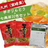 """【送料無料】七美茶30包と""""宮崎産""""芋かりんとう2袋のティータイムセット《黄金千貫使用》《メール便》"""