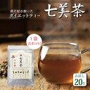 【初回限定20包】+ 今だけもう1袋プレゼント ダイエットお茶 漢方屋のダイエッ