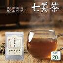 【初回限定20包】36%OFF ダイエットお茶 漢方屋のダイ