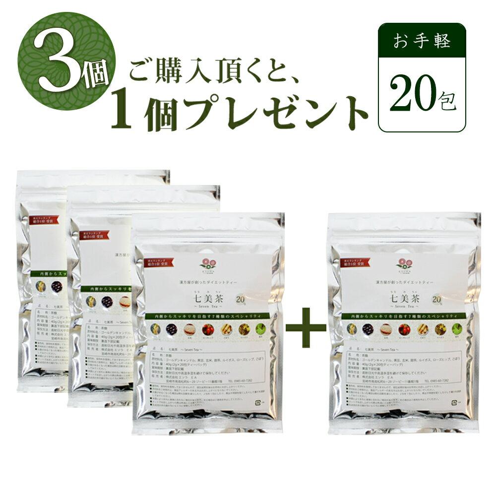 【3個購入で+1個おまけ】20包 七美茶 ななみちゃ 漢方屋が創ったダイエットティー お茶 メール便秘密発送 ルイボス配合 健康茶