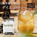 【トライアル20包】ダイエット ドリンク ダイエット お茶 漢方屋のダイエット ティー 七美茶 健康...