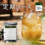 【定期購入】七美茶 ななみちゃ 30包 漢方屋が創った ダイエットティー デトックス お茶 メール便秘密配送
