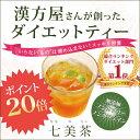 【初回の方限定!!】新世代!漢方屋が創ったダイエットティー七美茶。トライアル大容量20包。初回…