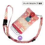 【ぷるる・L】ポケット付#ドットピンク×デニムキッズ携帯電話カバー携帯電話ケースストラップ
