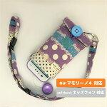 【ぷるる・L】ポケット付#ドットパープル×デニムキッズ携帯電話カバー携帯電話ケースストラップ
