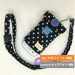 【ぷるる・L】ポケット付#白ドット(紺地)×ストライプキッズ携帯電話カバー携帯電話ケースストラップ