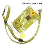 【ぷるる・L】ポケット付#リーフ(黄緑)キッズ携帯電話カバー携帯電話ケースストラップ