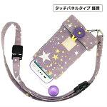 【ぷるる・L】ポケット付#スター(パープルキッズ携帯電話カバー携帯電話ケースストラップ