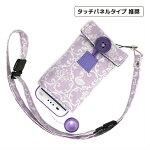 【ぷるる・L】ポケット付#ダマスク(紫)キッズ携帯電話カバー携帯電話ケースストラップ