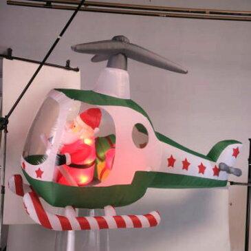 【クリスマス】エアーディスプレー(LL) ヘリコプター