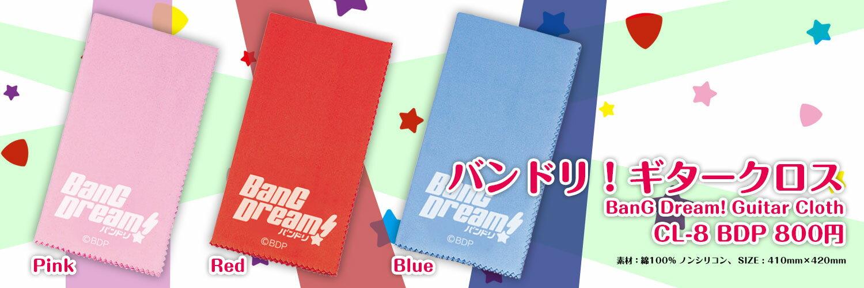 メンテナンス用品, クロス ESPBanG Dream!()BanG Dream! Guitar Cloth CL-8 BDP