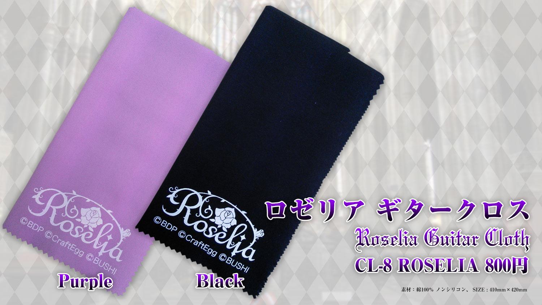 メンテナンス用品, クロス ESP Roselia CL-8 ROSELIA