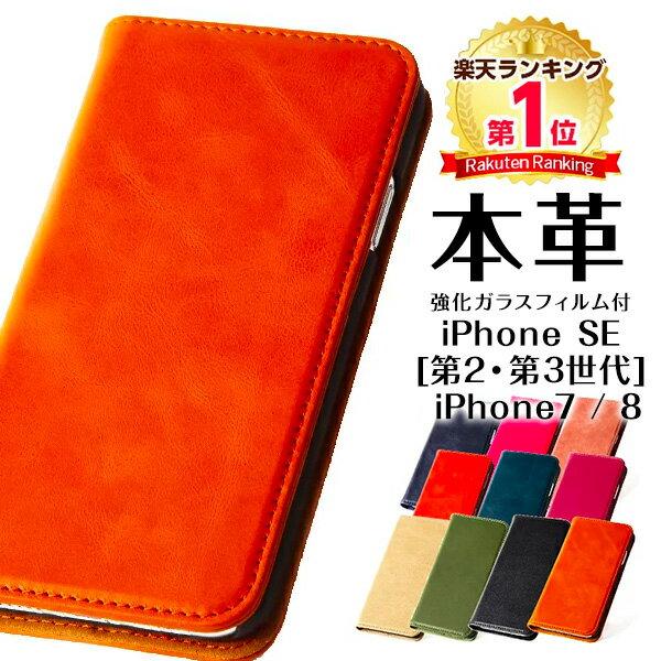 受賞  iPhoneSE(第2世代)iPhone7iPhone8ケース本革手帳型ガラスフィルム付アイフォン8アイフォン7カ