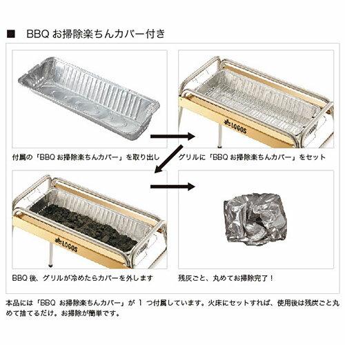 ロゴス LOGOS バーベキュー コンロ eco-logosave エコロゴセーブ チューブラル G80 L 81060810