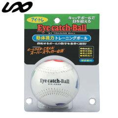 ユニックス UNIX アイキャッチボール BX75-17 【野球 動体視力 トレーニング】【RCP】