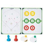UNIX(ユニックス)野球作戦盤ウィンボードBX72-70【野球試合用品便利グッズ】