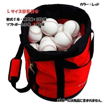 UNIX(ユニックス) 円形カラーボールケース(L) BX84-13 【野球 ソフトボール ボールケース ...
